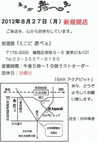 オープン@彦べぇ(江古田)