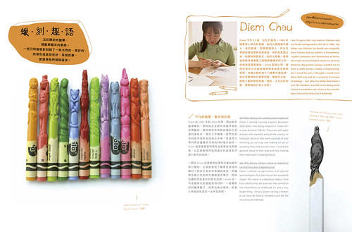 DPi Magazine Sept/2012 pg. 1&2