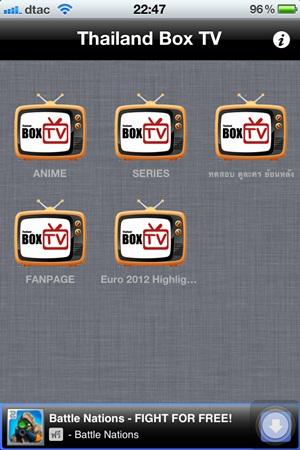 Thailand Box TV