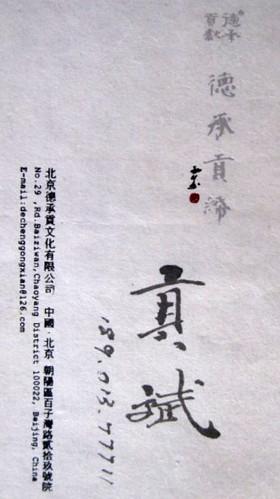 Beijing Paper Studio biz card