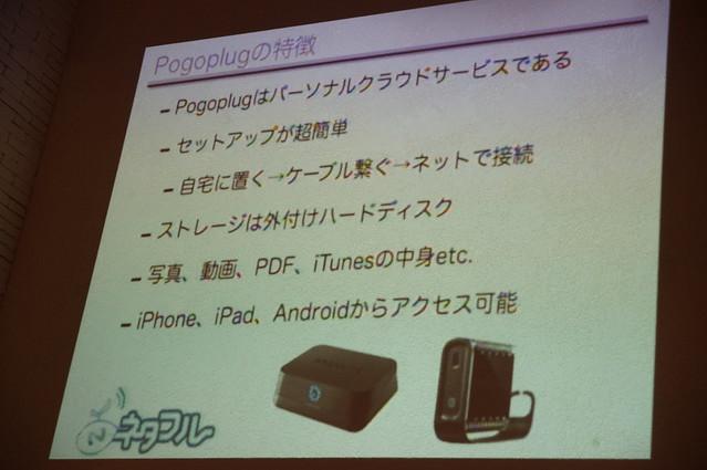Pogoplugの特徴