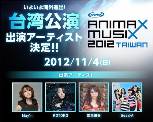 120809(1) - 『ANIMAX MUSIX 台灣音樂祭』確定邀請「May'n、KOTOKO、南里侑香、Sea☆A」等歌手登台獻唱!