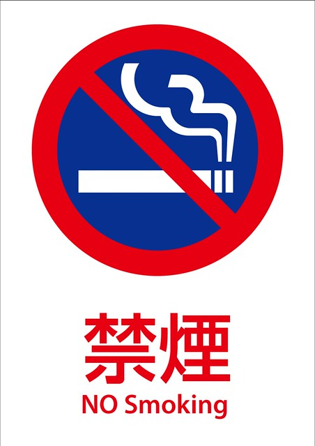 【無料看板サインシール18】禁煙 | Flickr - Photo Sharing!