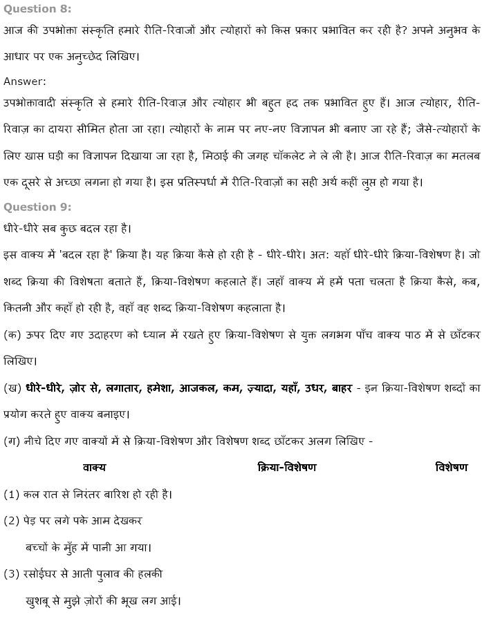 ncert 9th class science book solutions in hindi