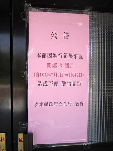 澎湖文化局一紙公告,學友之家在無法開啟。(轉載自陳慧玲臉書)