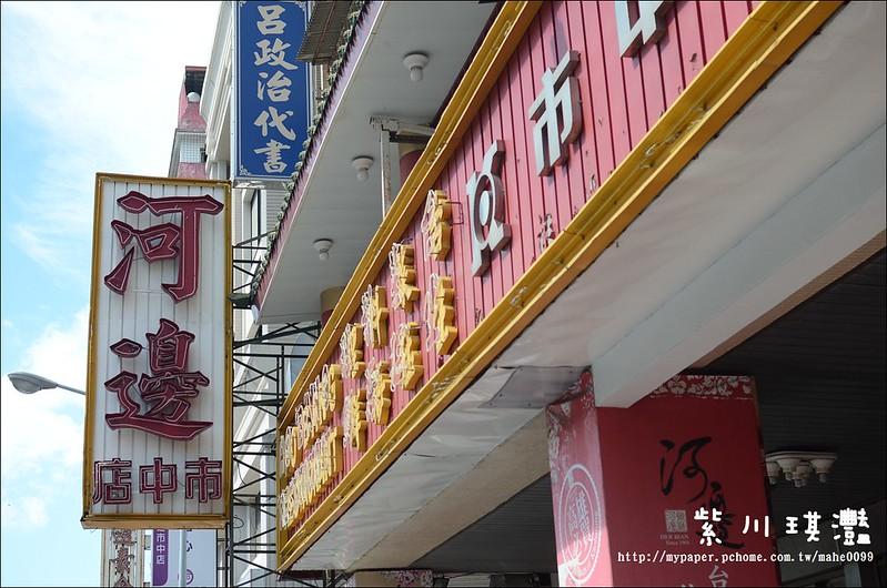 【高雄食記】香蕉碼頭河邊海鮮餐廳(市中店) - 個人新聞台