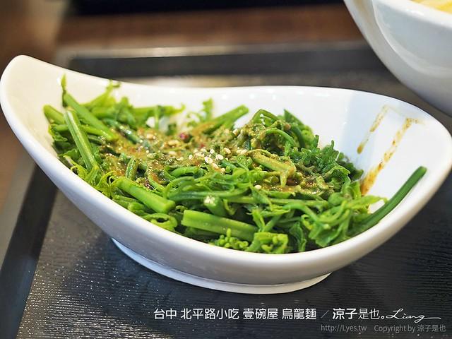 台中 北平路小吃 壹碗屋 烏龍麵 10