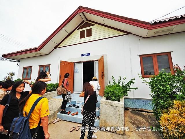 泰國 皇家海洋養殖中心 17