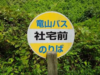 竜山鉱山跡 #3