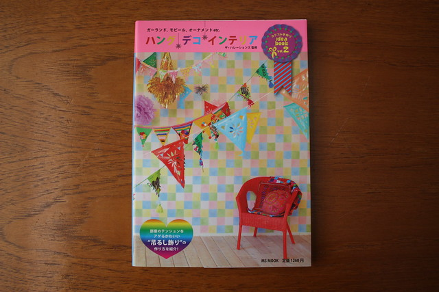 Japanese paper craft book