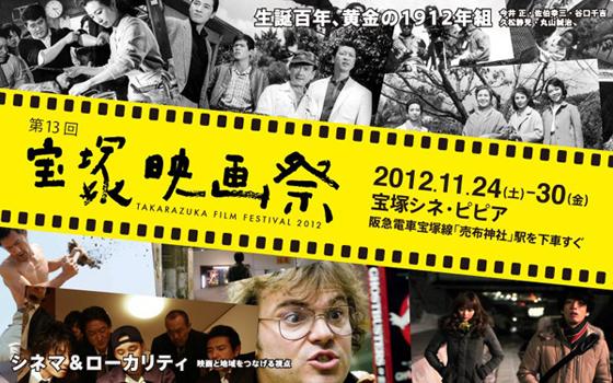 宝塚映画祭_05