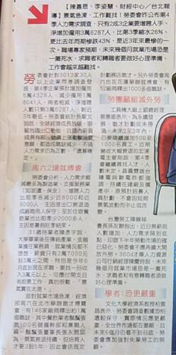 蘋果日報 報導內文
