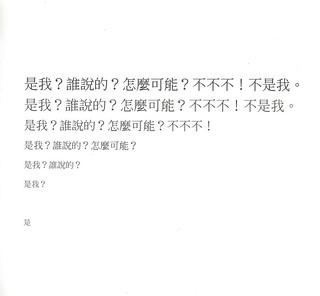 20120904-認錯-1