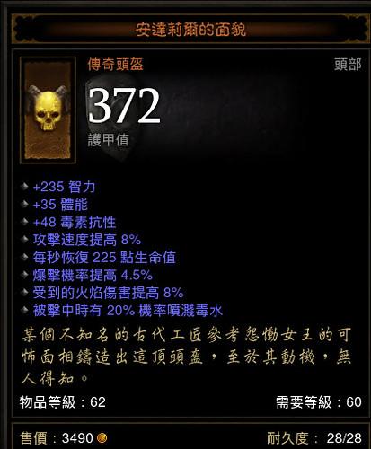 0912_頭盔_安頭