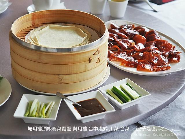 与玥樓頂級粵菜餐廳 與月樓 台中港式 川菜 合菜 27