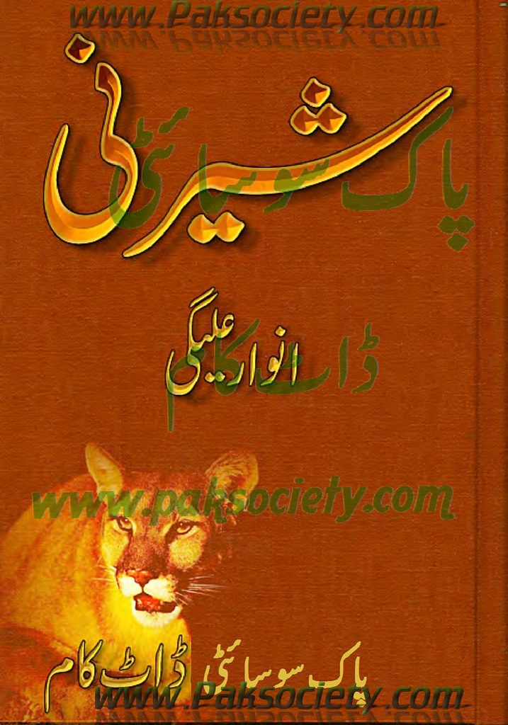 Sherni Complete Novel By Anwar Aleegi