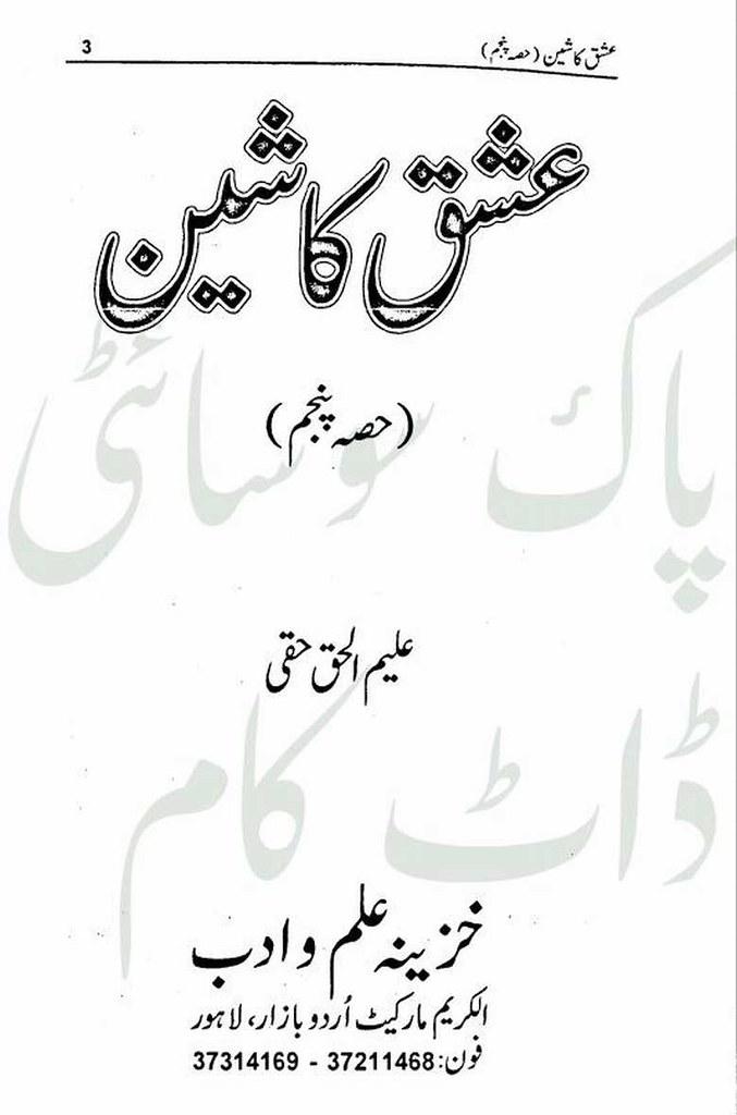 Ishq Ka sheen Part 5 By Aleem Ul Haq Haqi