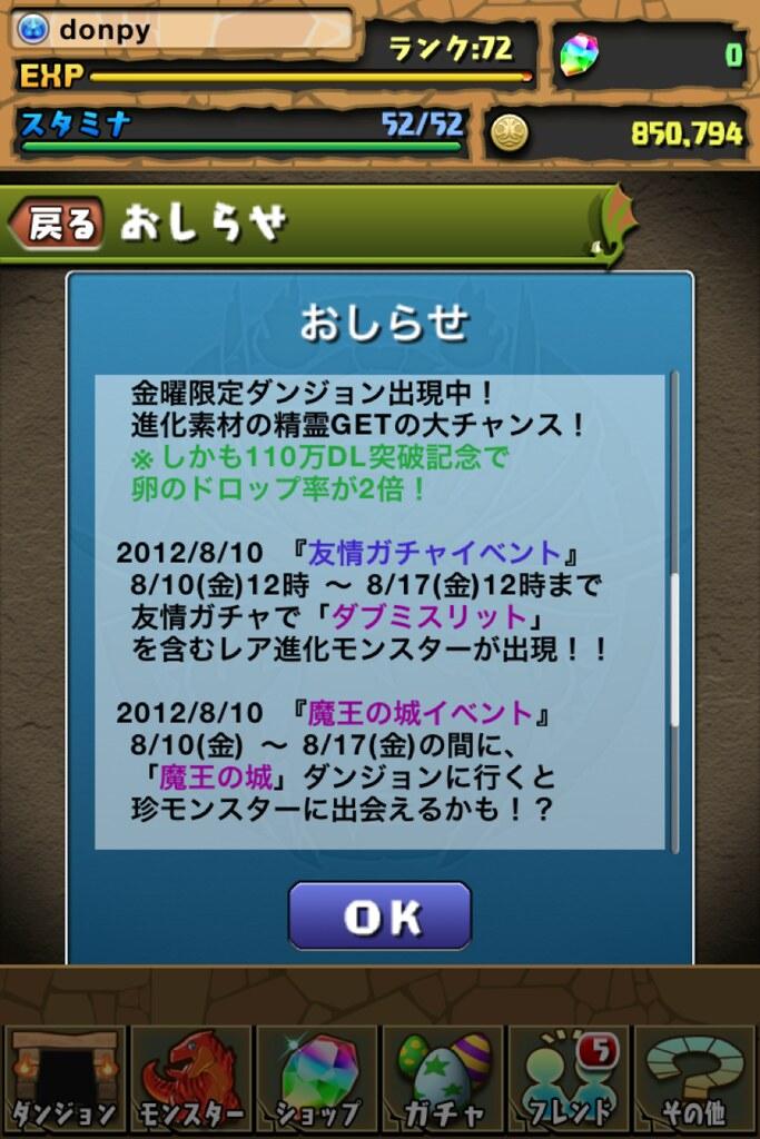 20120810122530