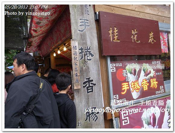 苗栗南庄_南庄老街(手捲香腸)20120811_R0061168