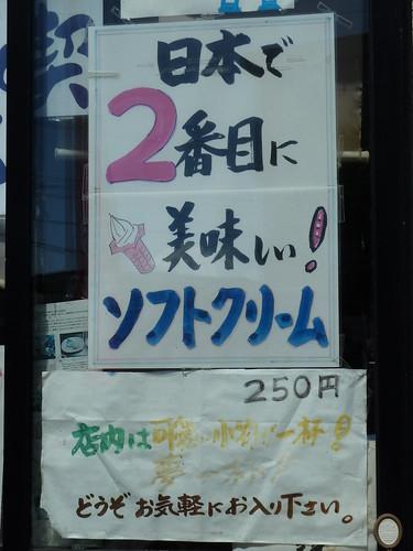 日本で2番目に美味しいソフトクリーム