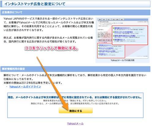 Yahoo!メール - インタレストマッチ広告について