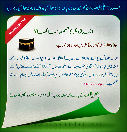 Allah Ka Azab in Urdu http://www.flickr.com/photos/dawateislami/7842740540