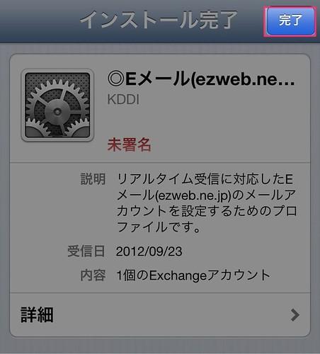 iPhone5_au_mail016