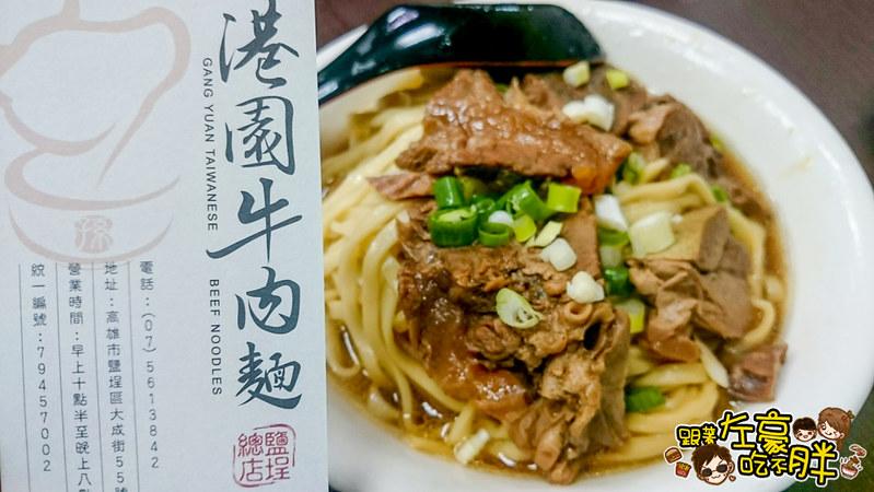港園牛肉麵(20160714)_7238
