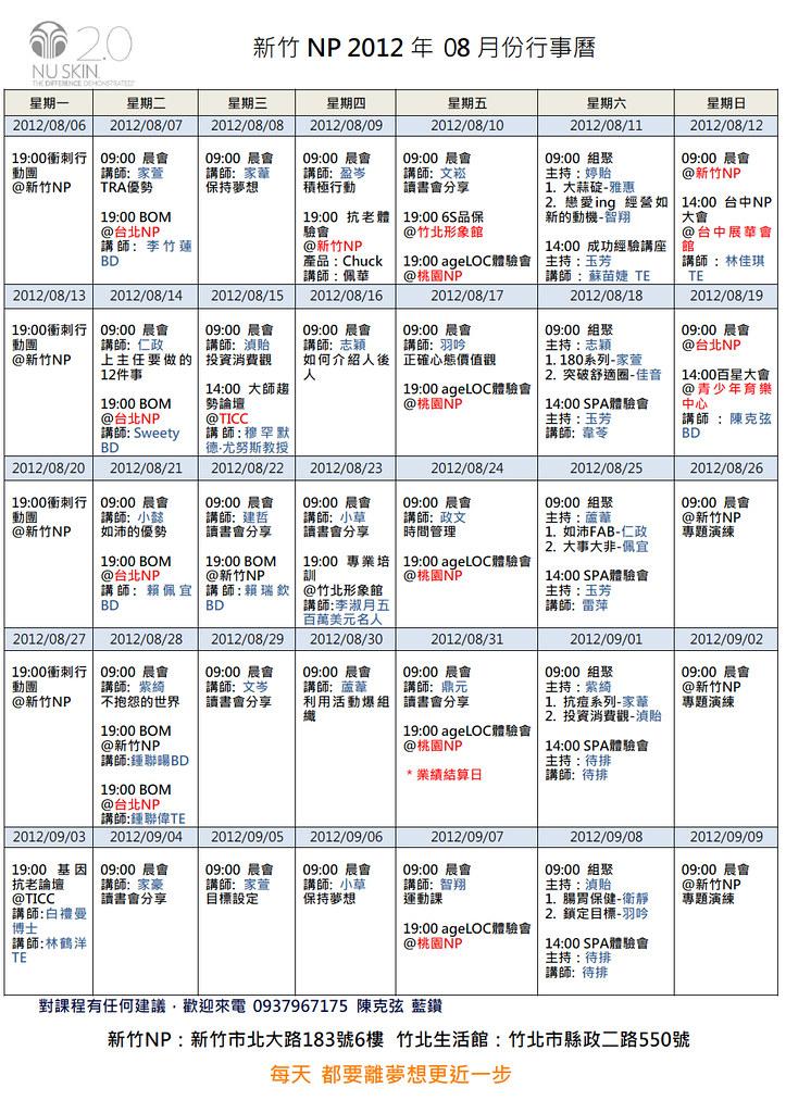 NP國際事業新竹分部2012年08月份行事曆