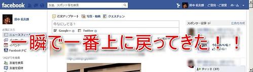 facebookスクロール3