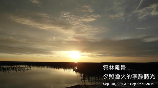 雲林好好玩!(2012/09/01~2012/09/02,雲林台四口三鄉二日遊)