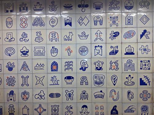 中華街最寄りのCanal St. Stationのタイル。漢字をイメージしているのかもしれない。