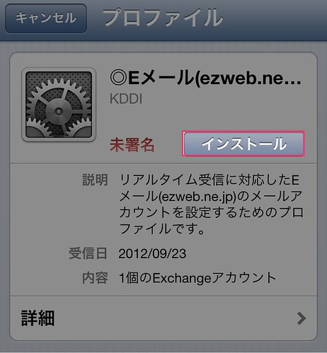 iPhone5_au_mail015