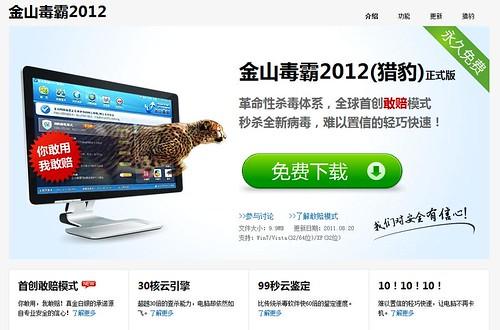 你敢用我敢赔:金山毒霸2012下载(永久免费)   爱软客