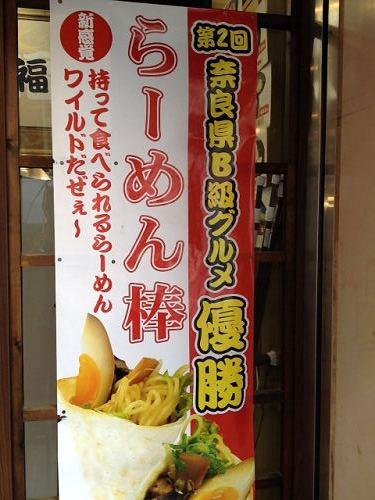 らーめん棒@らーめん三ちゃん(奈良市)-03