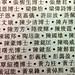 聯署反對,白紙黑字,見証歷史。 by Taekwonweirdo
