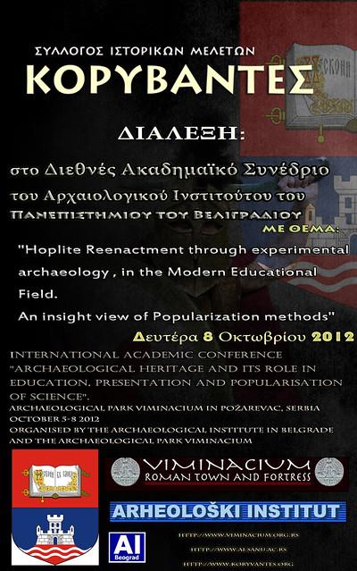 ΔΙΑΛΕΞΗ ΣΤΟ ΔΙΕΘΝΕΣ ΑΡΧΑΙΟΛΟΓΙΚΟ ΣΥΝΕΔΡΙΟ ,ΣΤΟ VIMINACIUM ΤΗΣ ΣΕΡΒΙΑΣ , 8 ΟΚΤΩΒΡΙΟΥ 2012