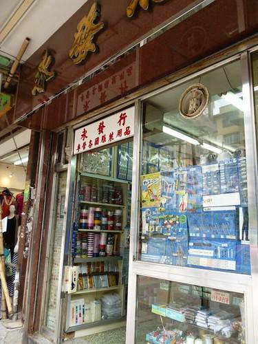 hasberdashery shop