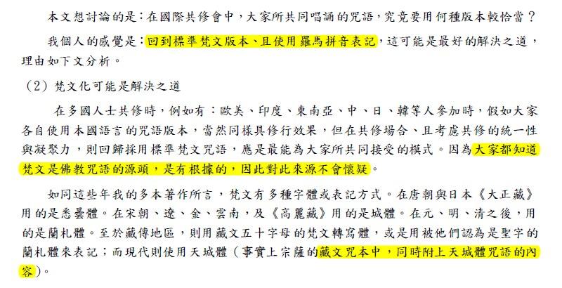 回到標準梵文版本、且使用羅馬拼音表記/大家都知道梵文是佛教咒語的源頭,是有根據的,因此對此來源不會懷疑/藏文咒本中,同時附上天城體咒語的內容/論文:試論國際共修藏傳咒語表記法的發展/林光明教授