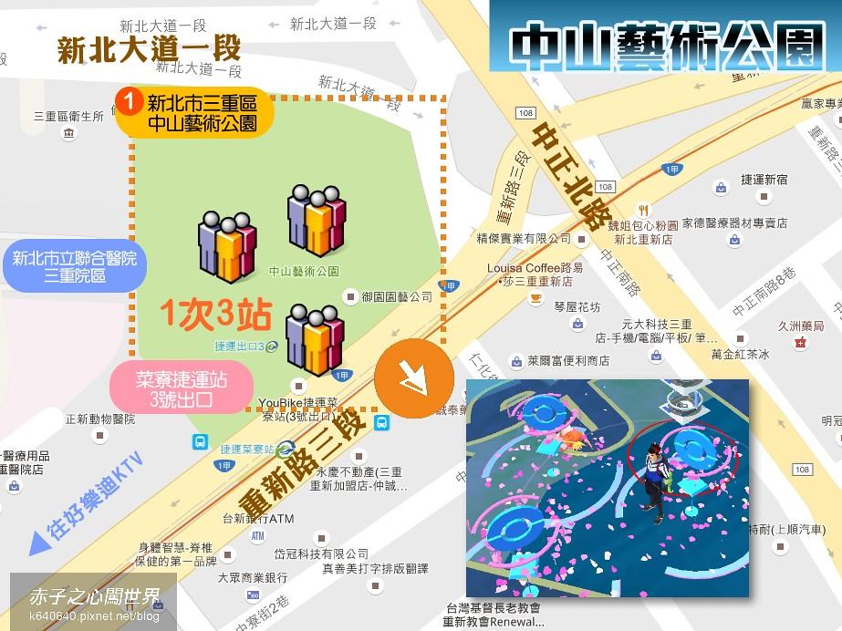 寶可夢補給站地圖-中山藝術公園