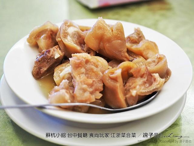 蘇杭小館 台中餐廳 食尚玩家 江浙菜合菜 5