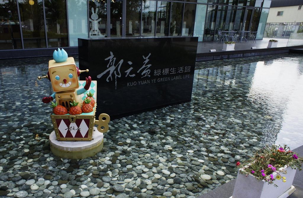 桃園郭元益糕餅博物館 (1)