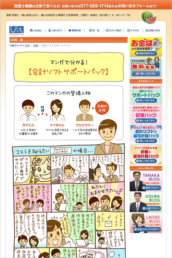 パック紹介|梅山税理士法人