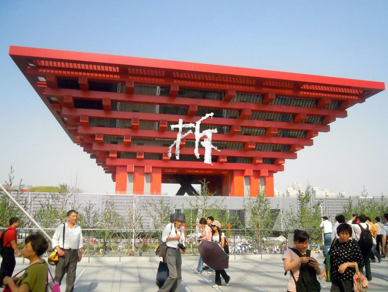 China Pavilion - Shanghai Expo - Chai
