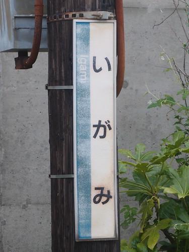 伊上駅/Igami Station