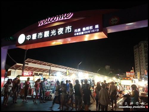 中壢市觀光夜市 (桃園夜市 Taoyuan Night Market)