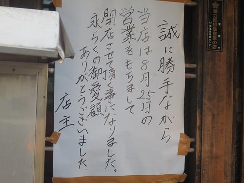 張り紙@こだわりやま練馬店(練馬)