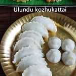 ulundu-kozhukattai-uppu-kozhukattai