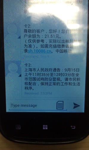 防空警報のテスト(@上海