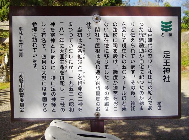 足王神社 #5